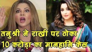 Tanushree ने ठोका Rakhi पर 10 करोड़ का मानहानि का केस