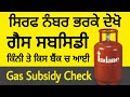 Indain Gas subsidy kaise check kare .
