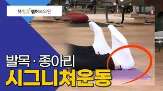 대전도수치료-발목,종아리 시그니처 운동(feat.대전엠허브의원,라파본TV)