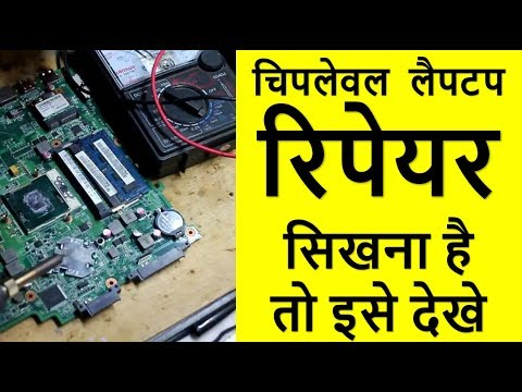 Laptop motherboard repair course in hindi|| laptop motherboard repair training|| chiplevel  training