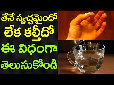 How to find Fake Honey Or Real Honey | Health Tips | VTube Telugu
