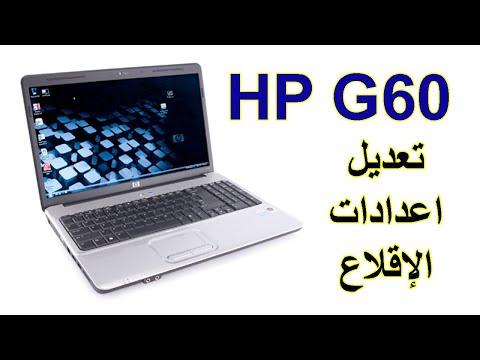 الدخول إلى بيوس لابتوب أتش بي و الإقلاع من السواقة access enter bios hp g60 boot from cd usb