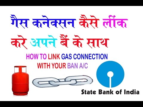 How to link gas connection with Sbi Bank Account for get subsidy