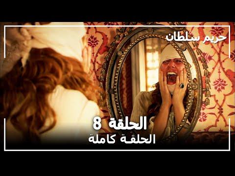 Xxx Mp4 Harem Sultan حريم السلطان الجزء 1 الحلقة 8 3gp Sex