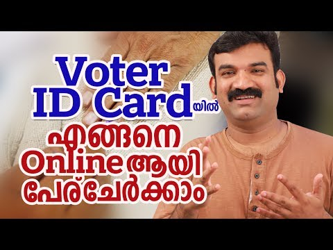 Voter IDയിൽ  എങ്ങനെ Online  ആയി  പേര്  ചേർക്കാം Apply online for registration of  voter ID