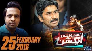 Sports Action   Shoaib Jatt   Samaa TV   25 Feb 2018