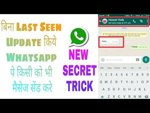 Send WhatsAppp Message Without Update Last Seen | Latest WhatsApp Trick 2017