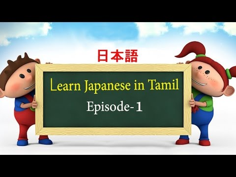 Learn Japanese through Tamil for beginners - Lesson1