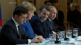 Пресс-конференция Владимира Путина и Владимира Зеленского по итогам переговоров в Париже
