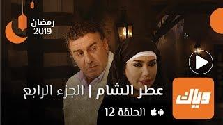 #x202b;عطر الشام - الموسم الرابع الحلقة 12 | Weyyak#x202c;lrm;