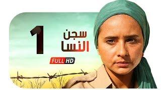 مسلسل سجن النسا HD - الحلقة الأولى ( 1 ) - نيللي كريم / درة / روبي - Segn El nesa Series Ep01