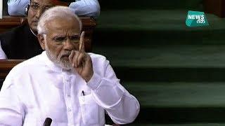 अविश्वास प्रस्ताव पर संसद में मोदी का पूरा भाषण PART 1 EXCLUSIVE   NewsTak