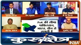 Kurukshetra: क्या अब Kashmir पर 'साज़िश' का अंजाम भुगतेगा Pakistan ?