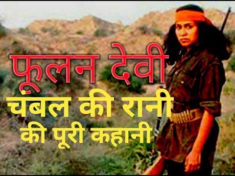 Xxx Mp4 फूलन देवी Phoolan Devi Bandit Queen Phoolan Devi Chambal Queen Behma Village Incident Full Stor 3gp Sex