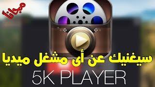 برنامج 5kPlayer مشغل جميع الميديا (الكل في واحد) + تحميل فيديو اليوتيوب مع الشرح كاملاً