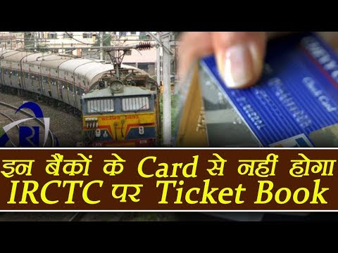 IRCTC पर TICKET Payment को लेकर Railway ने बैन किए 6 Banks के Card । वनइंडिया हिंदी