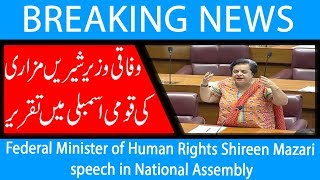 Federal Minister of Human Rights Shireen Mazari speech in National Assembly | 26 Sep 2018 | 92NewsHD