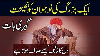 Aik Allah Wale Ki Nasihat | Quran Pak Dil k Zang ko kaise Saaf krta hai | Best Life Changing Quotes