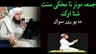 Jume munze na makhke sunnat shata Pashto Bayan 2019 by shaikh abu hassan ishaq swati Haq Lara