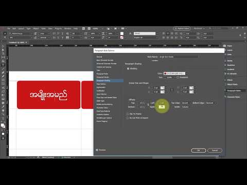 Indesign CC 2018 | Rounded Corner On Table Cells