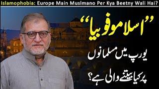 Europe: another Spain for Muslims? Orya Maqbool Jan