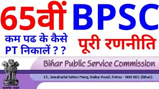 18 minutes) Bpsc Exam Date 2019 Video - PlayKindle org