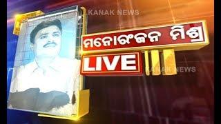 Manoranjan Mishra Live: Nirmala Sitharaman Blames OLA Uber For Drop In Automobile Sector