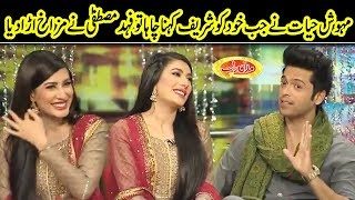 Fahad Mustafa Nay Mehwish Hayat Aur Vasay Ko Chup Kara Diya   Mazaaq Raat   Dunya News