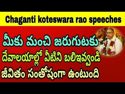 దేవాలయంలో బలి ఇవ్వండి వీటిని sri chaganti koteswara rao speeches a bhakti devotional telugu ప్రవచనాల