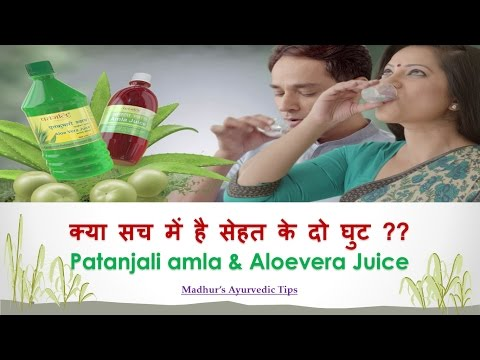 Patanjali Amla and Aloe Vera Juice Benefits/Review/ My Experience [Hindi]
