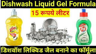 how to make dish wash concentrate | dishwash concentrate | dishwash