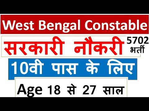 Constable Sarkari Naukri 2018 || 5702 Constable भर्ती || Age 18 to 27 || Constable Naukri
