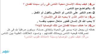#x202b;تدريبات نصائح غالية - لغة عربية - للصف الثاني الإعدادي - ترم أول - موقع نفهم - موقع نفهم#x202c;lrm;