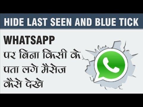 Whatsapp पर बिना किसी के पता लगे मैसेज पढ लो   Hide Last Seen & Blue Ticks😎