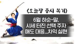6월 25일_명인들의 복기_6월 하순~말, 시세 터진 선택 주자 매도 대응...차익 실현