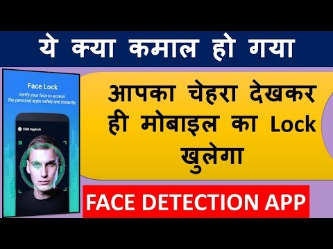 Best Live Face Detection App for Mobile - IObit Applock Face Lock App Review