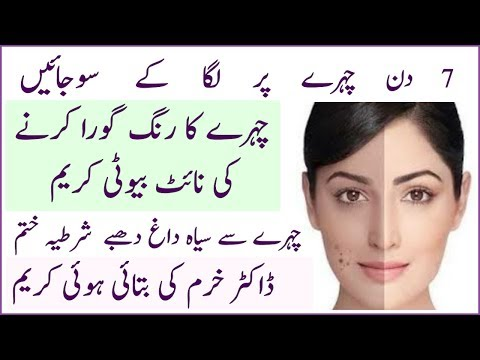 Get Instant Fairness & Glowing Skin || Skin Care Treatment