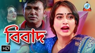 বিবাদ Bibad | New Bangla Natok |Sangeeta
