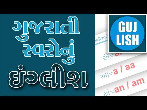 Learn English letters for Gujarati Vowels : in Gujarati : અંગ્રેજી શીખો ગુજરાતીમાં