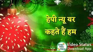 HAPPY NEW YEAR WHATSAPP STATUS 2019 happy new year song