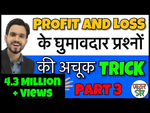 Profit and Loss Short Trick in Hindi for Bank PO, SSC CGL, LDC, KVS, DSSSB, Railway Group D