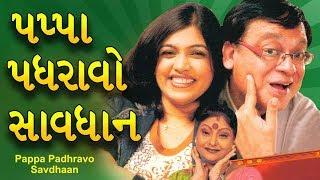 PAPPA PADHARAVO SAVDHAN   Best Comedy Gujarati Natak   Rajiv Mehta, Leena Shah, Devyani Thakar,
