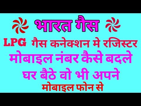 how to change mobile number in lpg connection