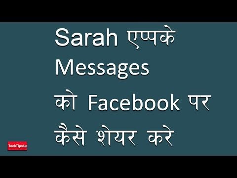 How to share sarahah message on Facebook