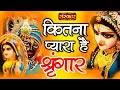 Kitna Pyara Hai Shringar Krishna Bhajan Aap Ke Bhajan Vol 3 Shikha Modi mp3