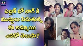 Unknown Girl Kiss To Nagarjuna Pic Goes Viral | Telugu Full Screen