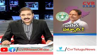 పటేల్...పట్వారీ.. రెవెన్యూ శాఖపై సీఎం అంత సీరియస్సా | CM KCR New Revenue System in Telangana