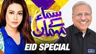 Dr Arif Alvi | Samaa Kay Mehmaan | Eid Special | SAMAA TV | Sadia Imam | 17 June 2018