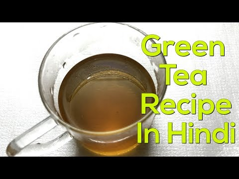 Green Tea Recipe In Hindi | How To Make Green Tea At Home