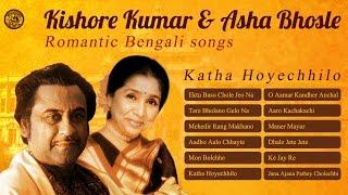 Kishore Kumar & Asha Bhosle Duets | Kishore Kumar Romantic Bengali Songs
